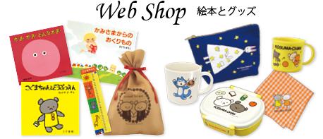 Web Shop 絵本とグッズ