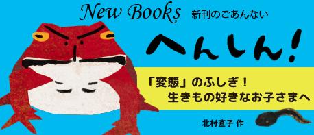 New Books 新刊のごあんない