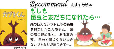 Recommend おすすめ絵本
