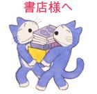 こぐま社書店様専用ページ