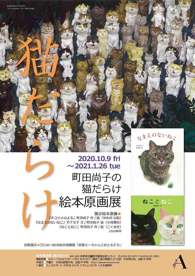 町田尚子の猫だらけ 絵本原画展
