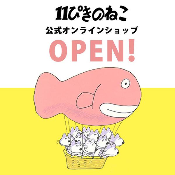 「11ぴきのねこ 公式オンラインショップ」がオープン!