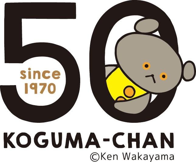 『こぐまちゃんえほん』誕生50周年記念 こぐまちゃんフェア 書店にて開催中!